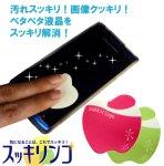 画像1: 貼って剥がせる!スマホ液晶クリーナー「スッキリンゴ」 (1)