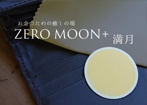 画像1: ZERO MOON+満月「金運を呼び込む」【割引対象外】 (1)