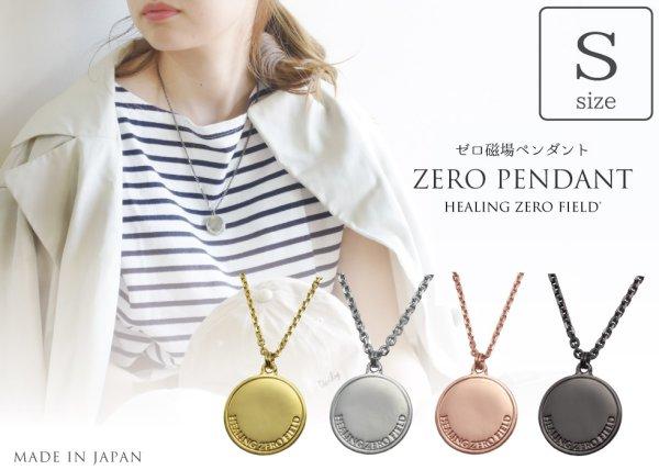 画像1: ZERO PENDANT Sサイズ[ゼロ磁場ペンダント] (1)
