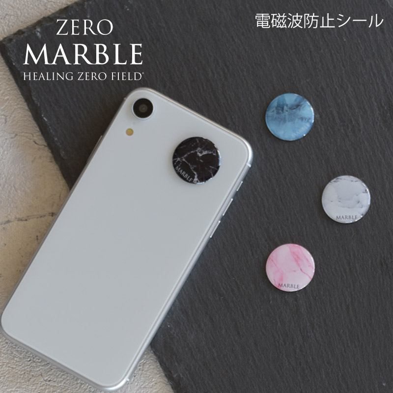 画像1: 5G対策 電磁波防止シール ZERO MARBLE(ゼロ マーブル) (1)